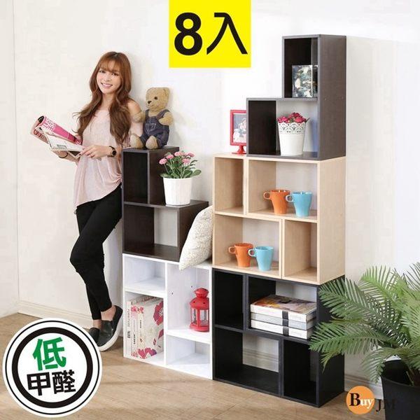 鐵力士 斗櫃《百嘉美》低甲醛L型百變組合收納櫃/書櫃8入組(四色可選) 書櫃