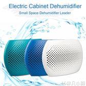 除濕器 迷你除濕器 衣櫥衣櫃家用除濕器 鋼琴除濕機防潮吸濕卡  非凡小鋪