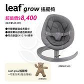 Nuna Leaf Grow 搖搖椅【贈可愛玩偶x1】【佳兒園婦幼館】