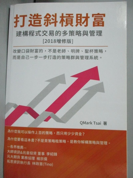 【書寶二手書T5/投資_XFX】The System of Multi-Strategy and Management