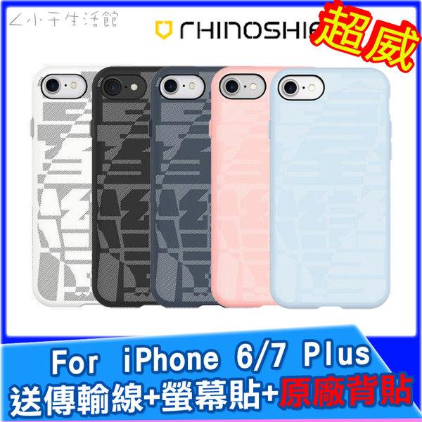 犀牛盾-客製化背蓋 iPhone i6 i6s i7 i8 Plus 5.5吋 保護殼 背蓋 手機殼 耐衝擊背蓋-愛臺灣