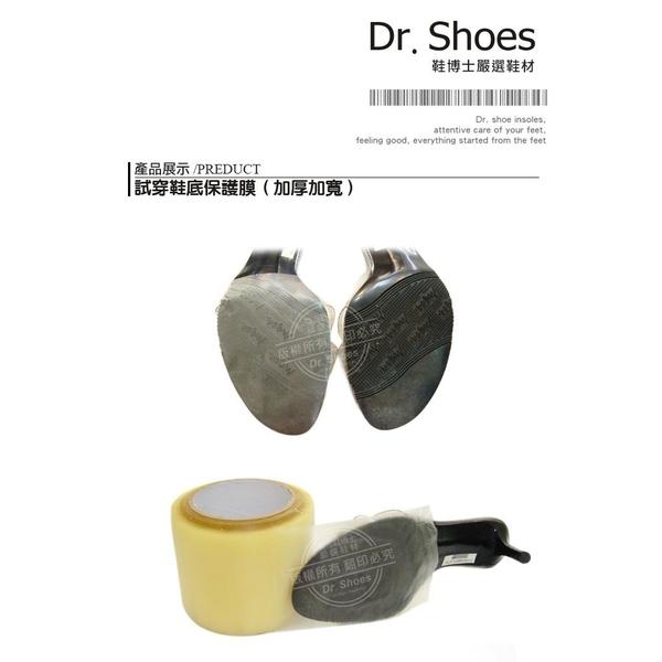 高黏性加厚 試穿鞋底膜 鞋底保護膜-鞋底防髒 防污防滑防刮 膠布膠帶50碼╭*鞋博士嚴選鞋材