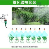 50cm 化微噴頭套裝 自動澆花器降溫噴霧 噴頭 噴灌系統 農業灌溉設備 米蘭shoe