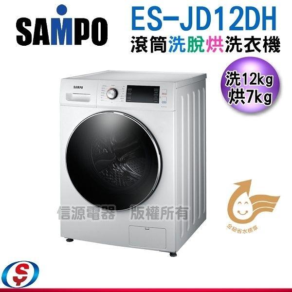 12公斤【SAMPO 聲寶】滾筒洗脫烘洗衣機 ES-JD12DH / ESJD12DH