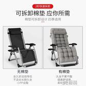 摺疊椅辦公便攜陽台老人躺椅休閒沙灘椅陪護椅戶外懶人午睡午休椅igo 3c優購
