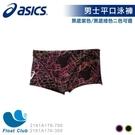 【ASICS亞瑟士】男士 平口泳褲 四角泳褲 運動泳褲 紫 / 綠 2161A176 原價1380元