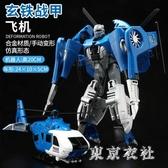 兒童變形玩具金剛合金版男孩汽車人變身合體正版機器人小汽車模型LXY7717【東京衣社】