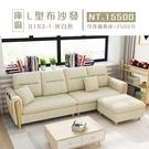 庫倫| L型布沙發-米白色0183-1-...