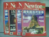 【書寶二手書T6/雜誌期刊_QMI】牛頓_191~198期間_共4本合售_消失的古代世界等