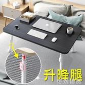宿舍加高筆記本電腦桌床上用可升降懶人桌摺疊小桌子經濟型寫字桌 雙12全館免運