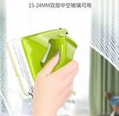 擦玻璃器家用雙層中空清潔工具高樓雙面擦窗戶刮搽強磁【奇趣小屋】