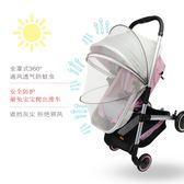 嬰兒車蚊帳 嬰兒推車蚊帳全罩式通用拉鏈型網紗防蚊蟲寶寶手推車配件夏季 玩趣3C