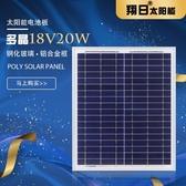 新多晶太陽能電池板18V20W30W單晶100W充12V電瓶汽車摩托車無支架 YXS 莫妮卡