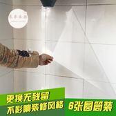防油貼廚房防油貼紙家用防水耐高溫墻貼瓷磚灶台油煙機櫥櫃自粘透明貼紙JY【雙11返場五折】