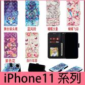 【萌萌噠】iPhone 11 Pro Max 動物卡通 彩色花朵 全包軟殼 iPhone11 側翻皮套 支架磁扣插卡手機殼