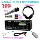 SUN FLASH SF-250(可升級為SF-250A)防疫在家輕鬆歡唱轉錄MP3錄音放音機(全套組)
