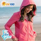 快速出貨 UV100 防曬 抗UV-涼感...