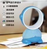 usb迷你風扇安全無葉風扇卡通創意學生便攜式辦公室桌面小電風扇 交換禮物