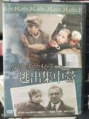 挖寶二手片-P17-117-正版DVD-電影【剪貼簿的秘密:逃出集中營】-英國版辛德勒(直購價)