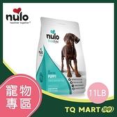 Nulo紐樂芙 無穀高肉量 幼母犬-低敏火雞+DHA 11lb【TQ MART】