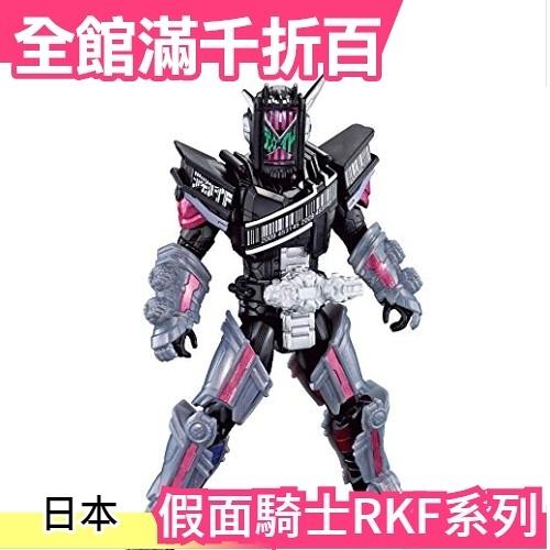 【Decade 裝甲 雙型態轉換】BANDAI 假面騎士 RKF 傳說騎士系列 ZI-O 時王【小福部屋】