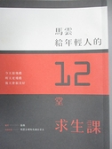 【書寶二手書T1/勵志_KNJ】馬雲給年輕人的12堂求生課-今天很殘酷、明天更殘酷..._張燕