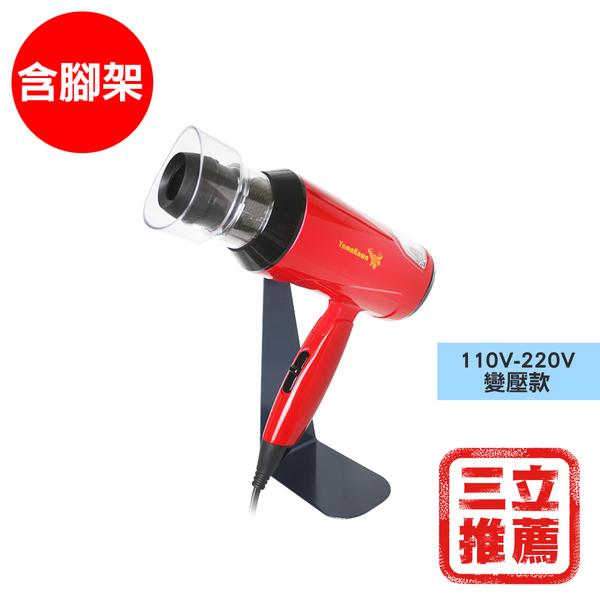 【YAMAKAWA】雙渦輪快速吹風機(紅色)(加腳架)-電電購