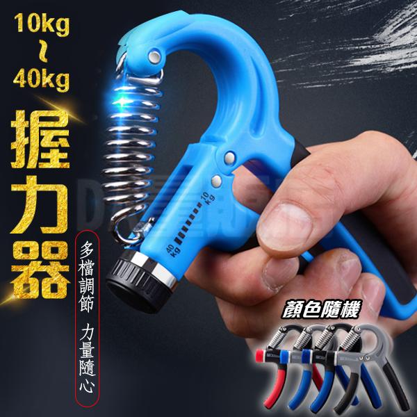 腕力器 握力器 可調握力器 [10-40公斤] 力量訓練 握力訓練 強化手指肌力 運動 健身 手腕 顏色隨機