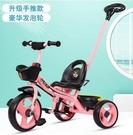 兒童三輪車 兒童三輪車腳踏車1-3-5歲手推車大號玩具小孩單車童車自行車TW【快速出貨八折鉅惠】