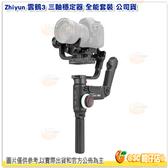新春指定商品 智雲 Zhiyun CRANE 3 LAB 雲鶴3 三軸穩定器 全能套裝  公司貨 承重4.5kg 單眼 相機