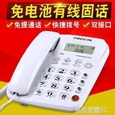 電話機 中諾W520來電顯示電話機 家用有線座機 辦公室固定電話 免提通話