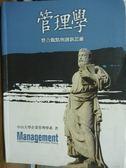 【書寶二手書T2/大學商學_QXH】管理學:整合觀點與創新思維_中山大學企管學系_3/e