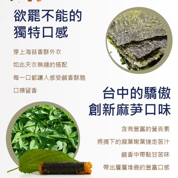 海苔脆肉捲 每日新鮮現烤!(原味/黑胡椒/麻芛) 【甜園】