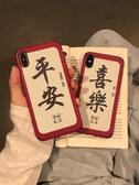 手機殼 平安喜樂軟殼 蘋果11pro max新年款iphonex xr中國風8p大紅7/8硅膠xs全包邊6保護套【全館免運】