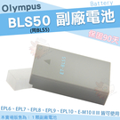 【小咖龍】 Olympus 副廠電池 BLS50 BLS5 電池 鋰電池 防爆電池 EPL10 EPL9 EPL8 EPL7 EPL6 EPL5 EM10 II III
