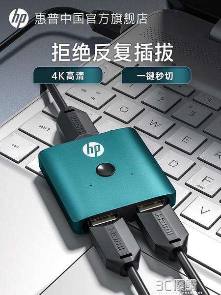 惠普hdmi一分二切換器4k高清線分配器兩二進一出分屏器電腦分屏顯 3C優購