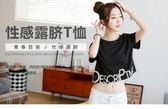 短款t恤女夏半袖韓版學生寬鬆顯瘦體恤露臍短袖高腰上衣 【熱賣新品】