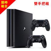 PS4 Pro 1TB主機 - 台灣公司貨【雙手把組】【愛買】
