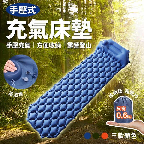 床墊 舒適 手壓式 充氣床墊 可收納 便攜 露營 戶外 外出 登山 旅遊 旅行 耐磨 留宿