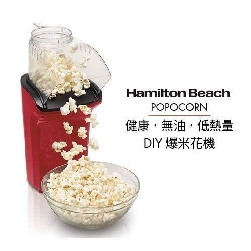 【在家看電影必需品】美國 Hamilton Beach 漢美馳 POPCORN 健康無油爆米花機