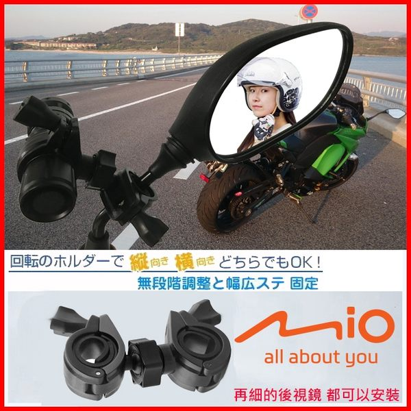 mio MiVue Plus M560 固定座金剛王聯詠快拆支架機車行車紀錄器車架行車紀錄器快拆環狀固定底座