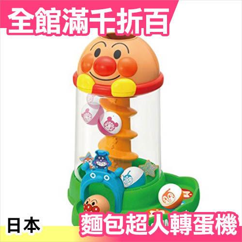 日本 麵包超人扭蛋機 轉蛋機 細菌人 親子同樂 卡通動漫 生日禮物【小福部屋】