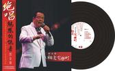 【停看聽音響唱片】【黑膠LP】郭金發:相逢有樂町 (紀念版限量典藏黑膠)