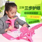 坐姿矯正器 小學生視力保護器糾姿器書寫字姿勢坐姿矯正器學生兒童護眼支架 「繽紛創意家居」
