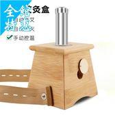 艾條艾貼養生艾條艾貼儀器艾條艾貼盒溫灸器木制隨身灸家用竹宮寒全身 【快速出貨八折】