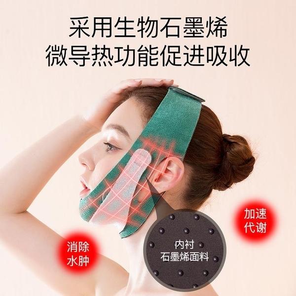 瘦臉神器小v臉繃帶美容儀雙下巴法令紋提拉緊致塑形咬肌面膜面罩 618狂歡