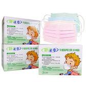 【醫康生活家】舒達率 醫用小孩口罩 50入/盒 (4盒組) (可選色-藍、粉、綠)
