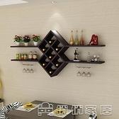 紅酒架 置物架簡約現代小紅酒櫃掛墻上掛壁式創意酒架【免運快出】