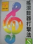 【書寶二手書T1/音樂_LOB】搖滾鼓器打擊法_大坤出版社