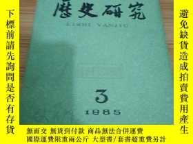 二手書博民逛書店罕見歷史研究1985--3Y271812